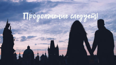 фотограф в Праге фотосессия лав стори love story