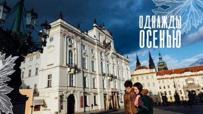 Профессиональная Фотосессия в Праге осенью