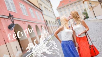 """Фотосессия в стиле """"Прогулка по Праге"""" две сестры"""