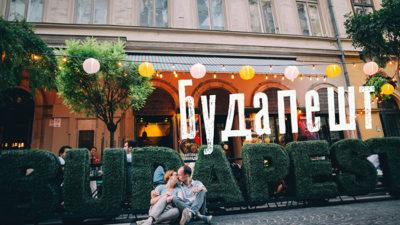 Фотограф в Будапеште