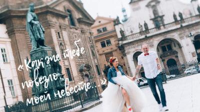 свадебное путешествие фотограф на прогулку по праге