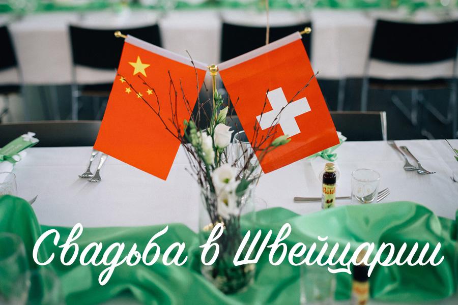 свадебный фотограф в Швейцарии, фотосессии в Чехии