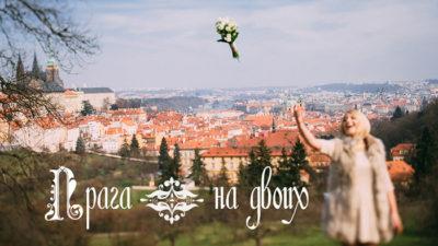 свадьба в Праге фотограф