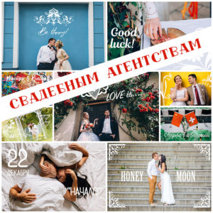 Свадебное агентство Прага