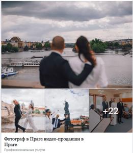 Свадебная классика в Праге